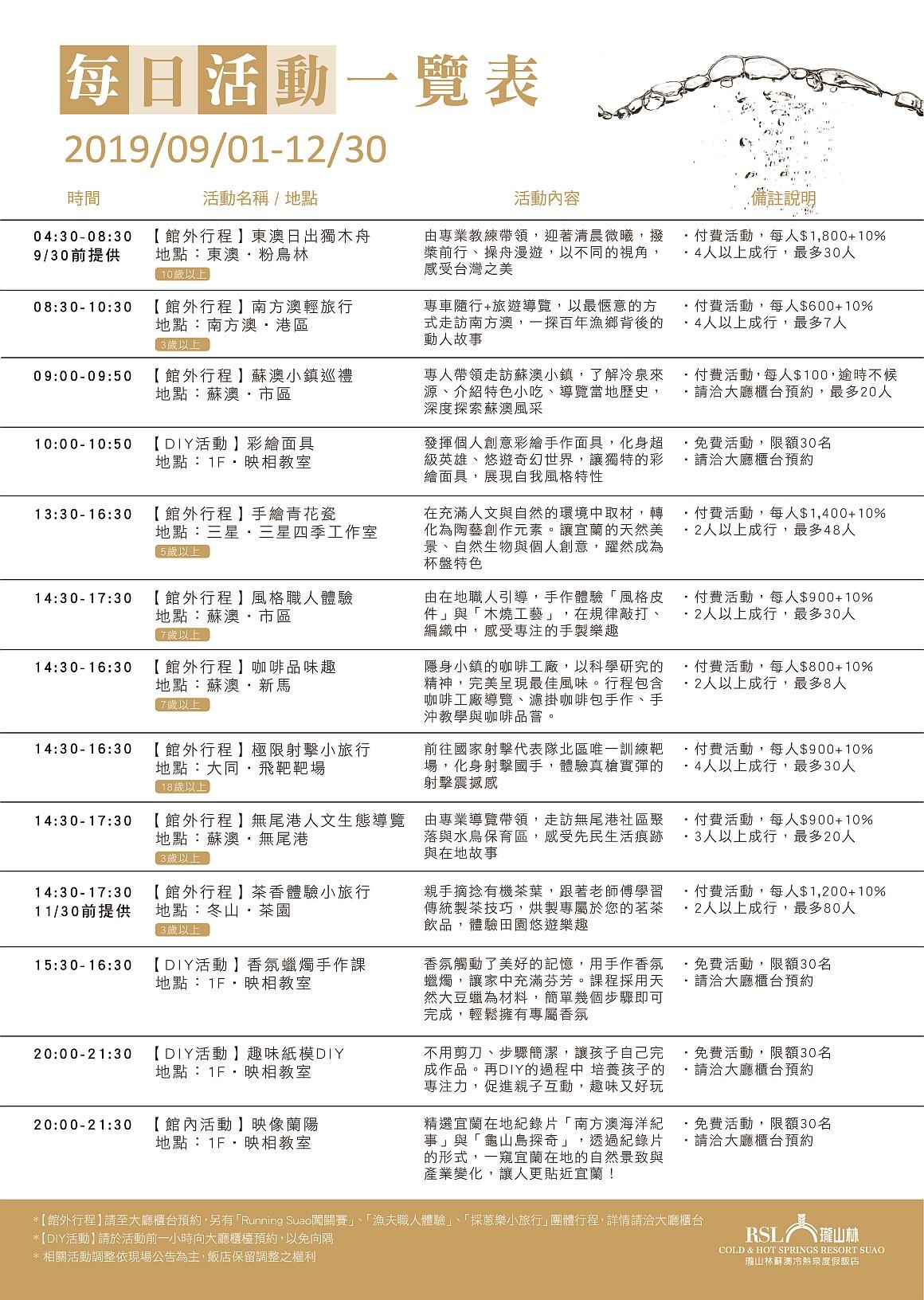 2019秋季活動一覽表