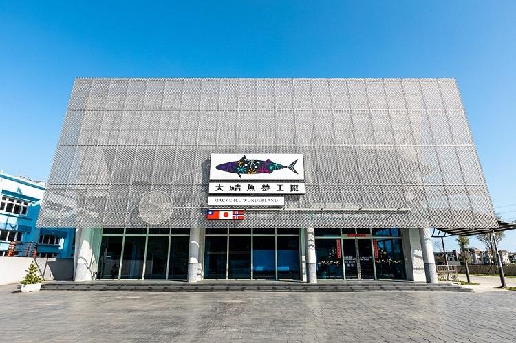 宜蘭觀光工廠推薦二:大鯖魚夢工廠