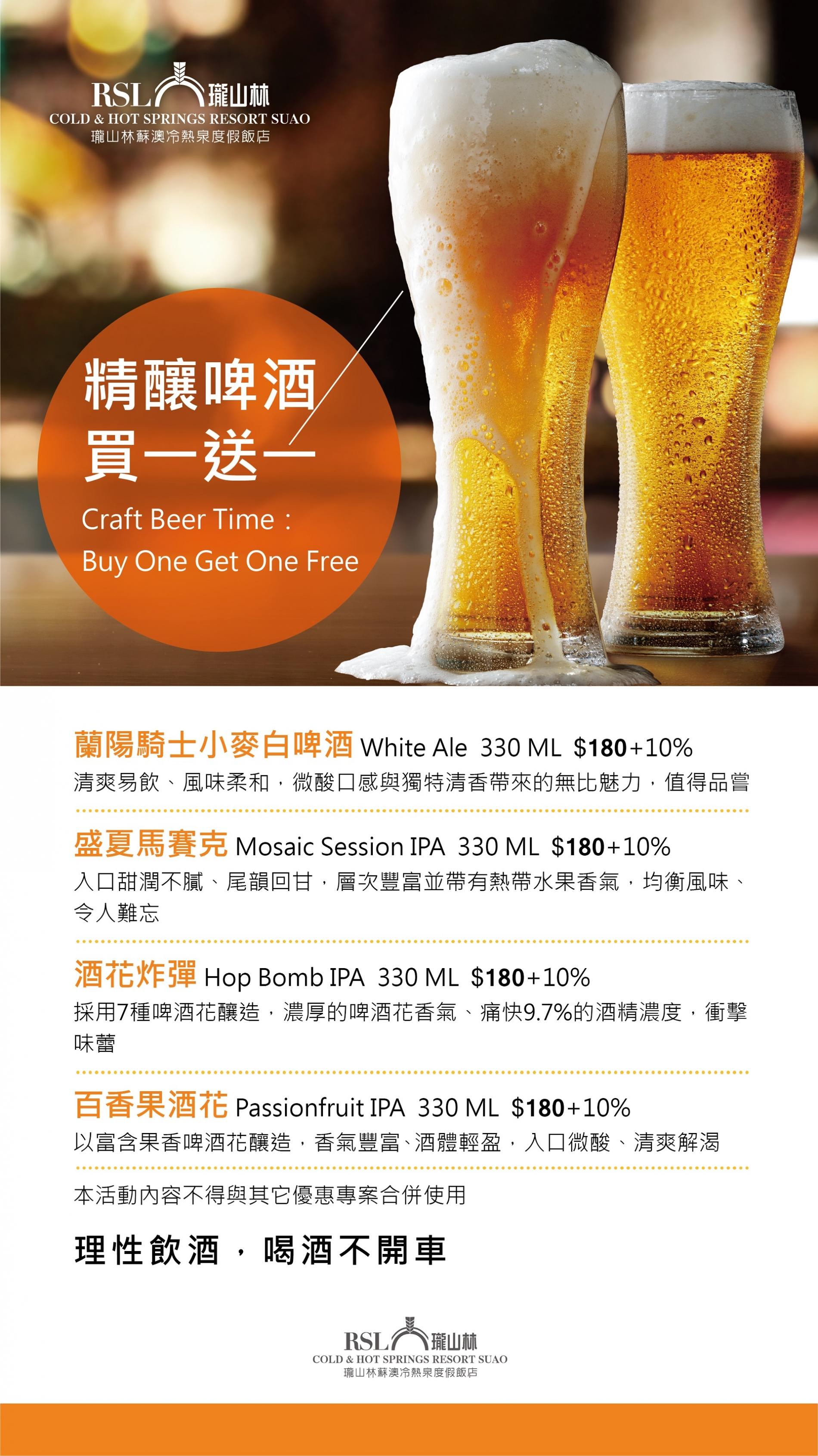 2021_9-10啤酒_ePoster-01-s